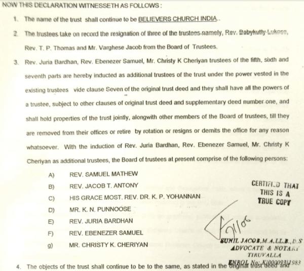 GFA 2004 list of trustees